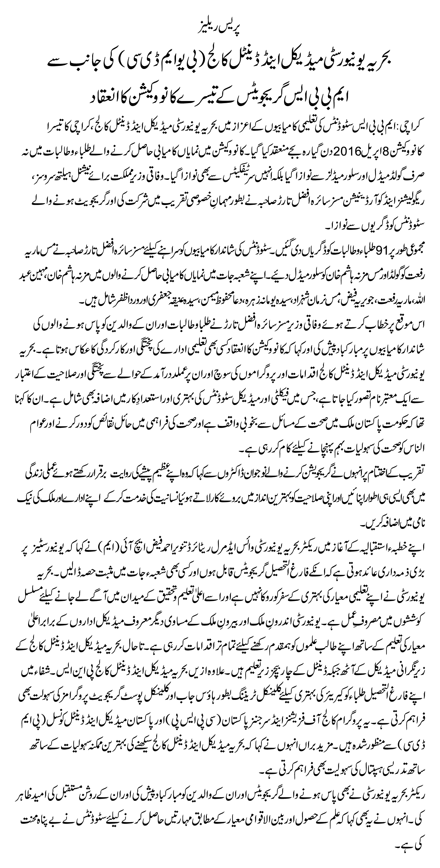 Press Release 3rd Convocation BM&DC-Urdu